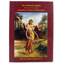 Sarvabhauma Šataka: Stotinu stihova u slavu Gospodina Caitanye Mahaprabhua